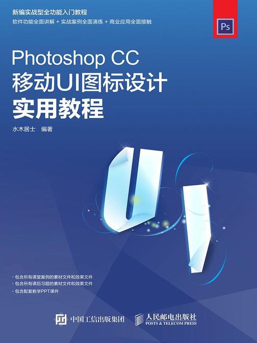 Photoshop CC移动UI图标设计实用教程