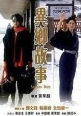 异乡故事 粤语(影视)