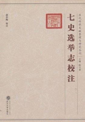 七史选举志校注(仅适用PC阅读)