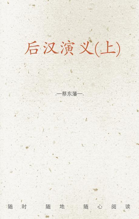 后汉演义(上)