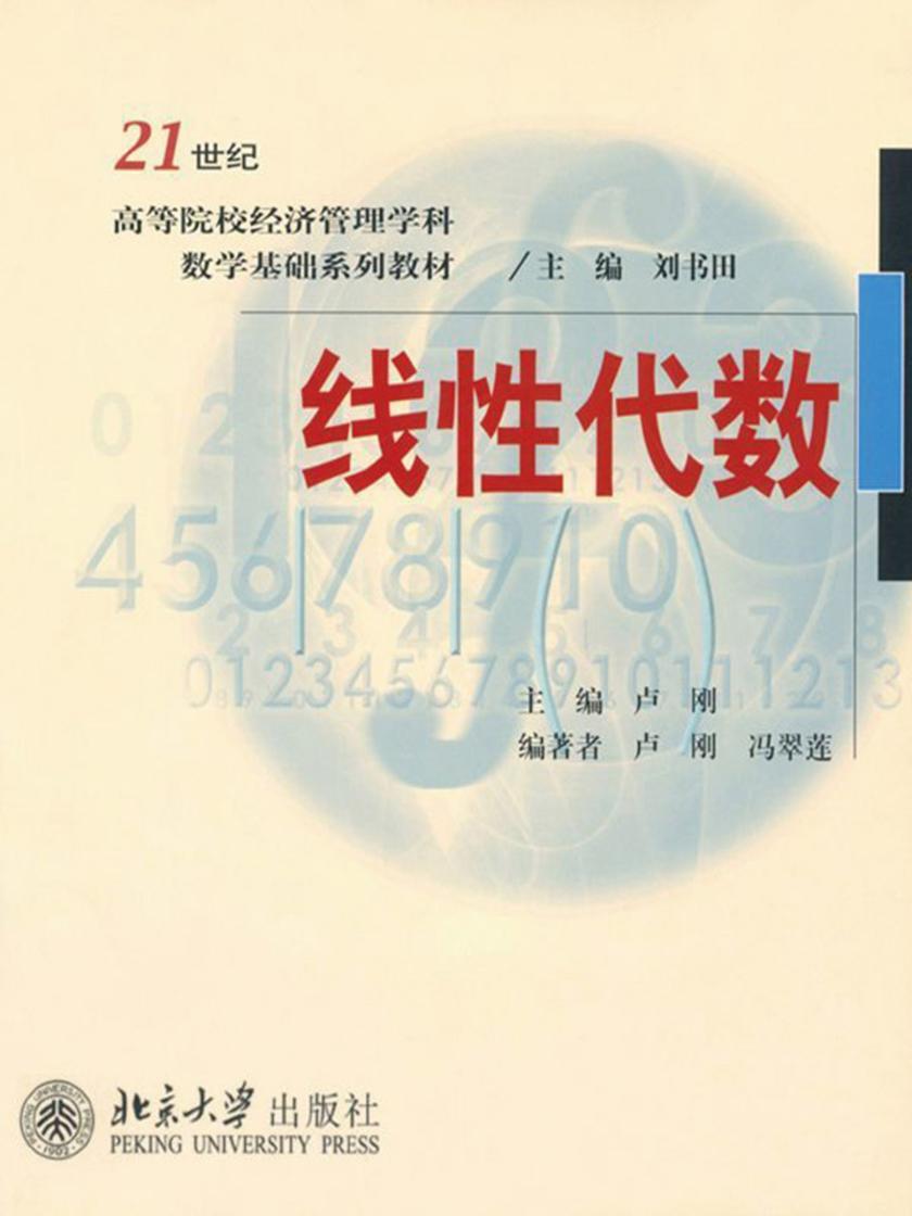 线性代数(高等院校经济管理学科数学基础系列教材)
