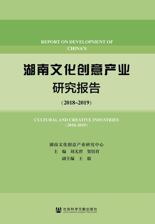 湖南文化创意产业研究报告(2018~2019)