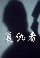 复仇者 粤语(影视)