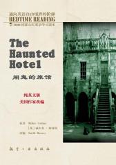 床头灯英语5000词纯英文:闹鬼的旅馆