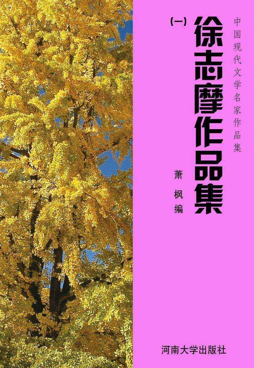 徐志摩作品集(1)