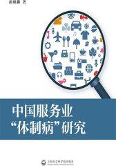 """中国服务业""""体制病""""研究"""