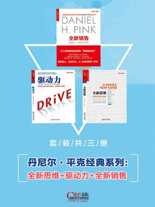 丹尼尔·平克经典系列全新思维+驱动力+全新销售(套装共三册)