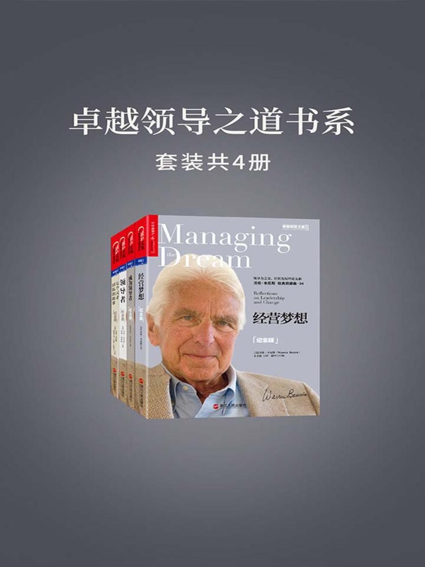 卓越领导之道书系(套装共四册)