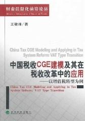 中国税收CGE建模及其在税收改革中的应用——以增值税转型为例(仅适用PC阅读)
