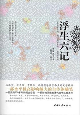 浮生六记(下单1本6折3本5折)