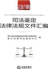 司法鉴定法律法规文件汇编