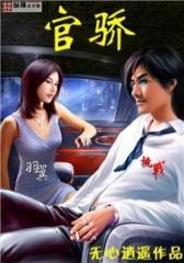 官骄(2)