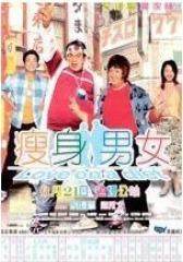 瘦身男女 粤语(影视)
