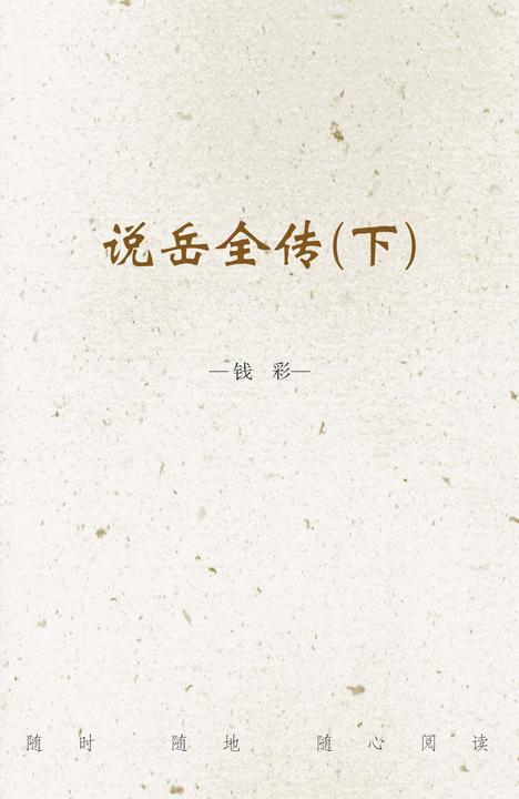 说岳全传(下)