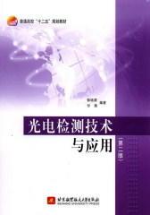 光电检测技术与应用(第二版)(试读本)