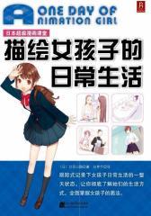 日本超级漫画课堂:描绘女孩子的日常生活(试读本)(仅适用PC阅读)