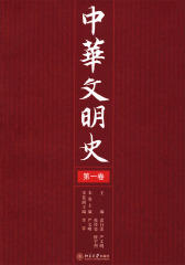中华文明史(第1卷)