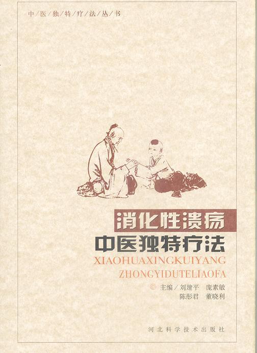 消化性溃疡中医独特疗法