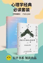 心理学经典必读套装:梦的解析+乌合之众