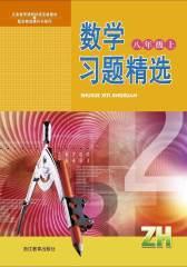 义务教育课程标准实验教材.数学习题精选. 八年级.上(仅适用PC阅读)
