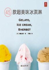 45款超美味冰淇淋(试读本)(仅适用PC阅读)