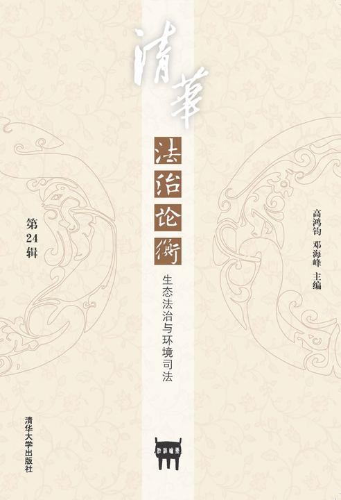 《清华法治论衡》(第24辑):生态法治与环境司法