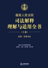 最高人民法院司法解释理解与适用全书.上卷