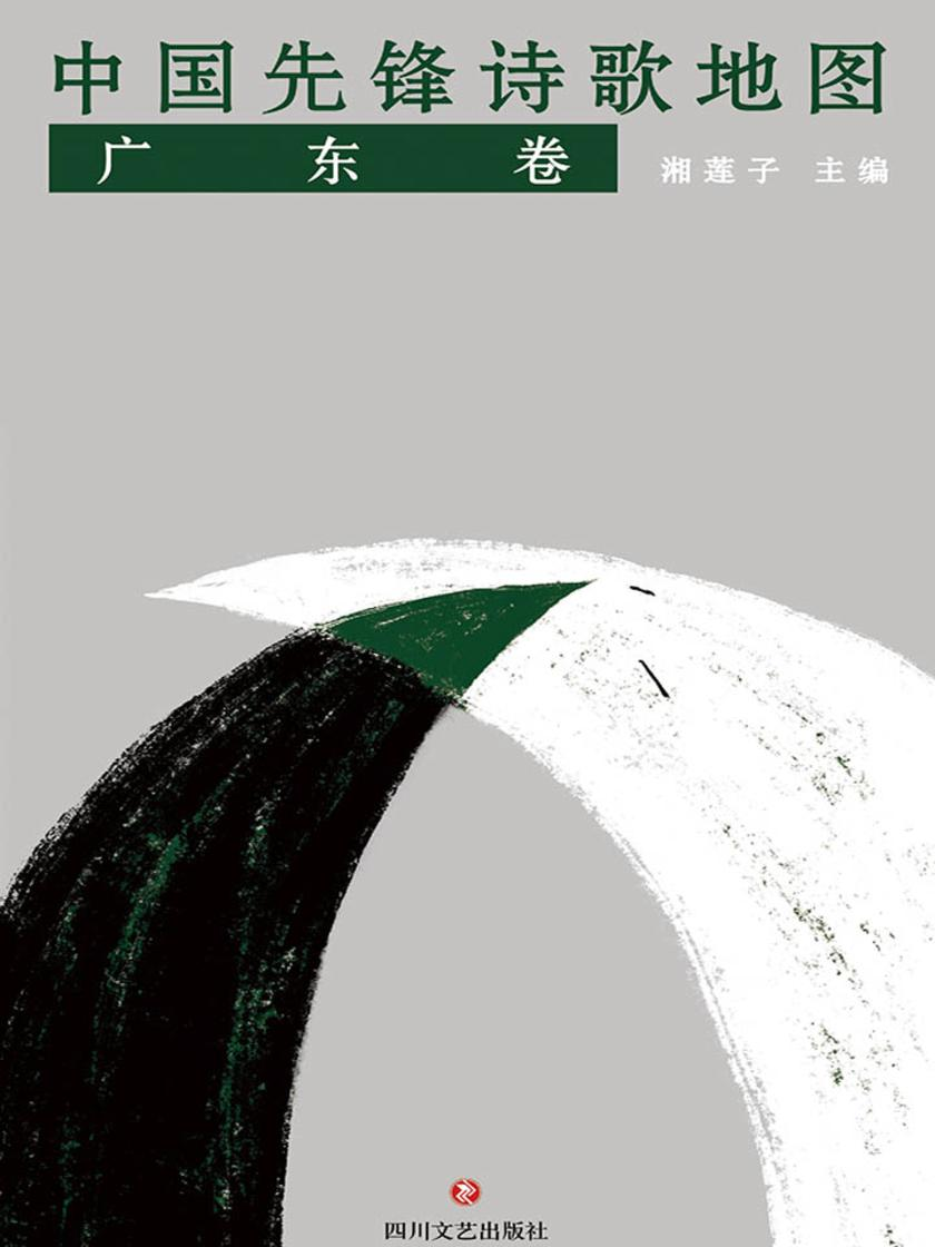 中国先锋诗歌地图·广东卷