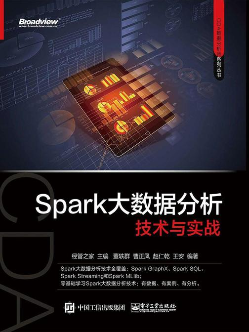Spark大数据分析技术与实战