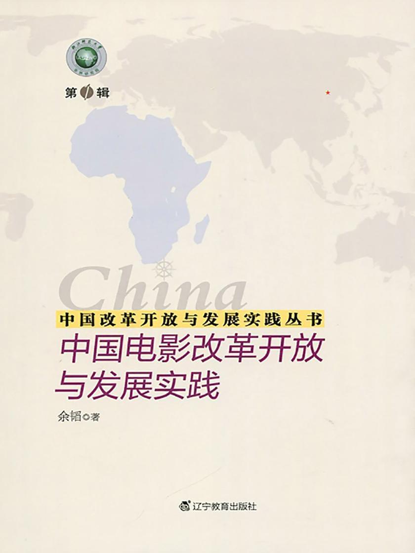 中国改革开放与发展实践丛书--中国电影改革开放与发展实践