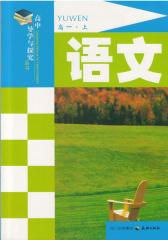 高中导学与探究丛书.语文.高一(上)(仅适用PC阅读)