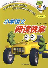 新课标小学语文阅读快车.四年级.上(仅适用PC阅读)