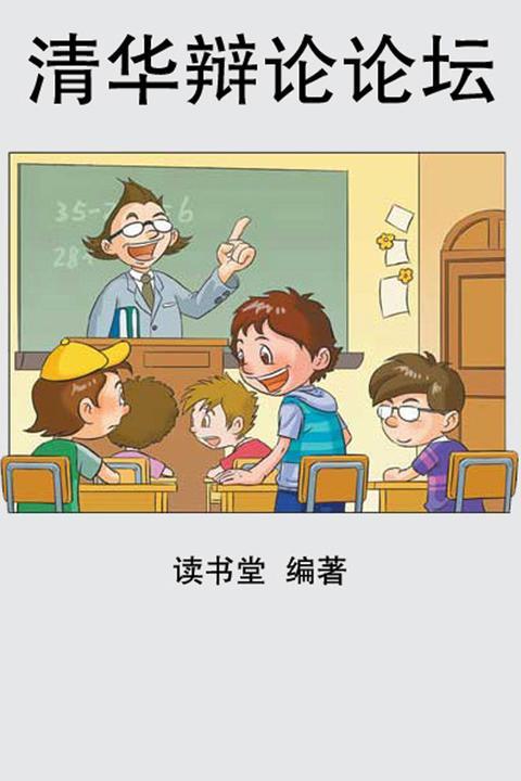 清华辩论论坛
