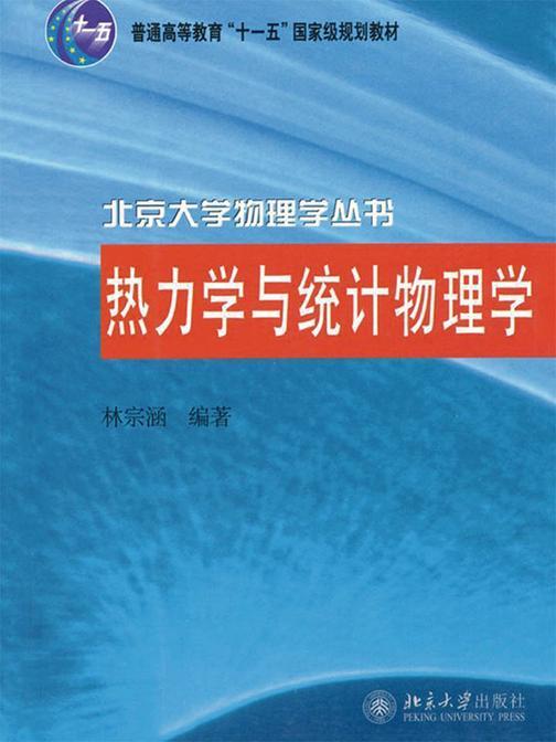 热力学与统计物理学(北京大学物理学丛书)