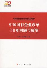 中国国有企业改革30年回顾与展望—强国之路纪念改革开放30周年重点书系(试读本)