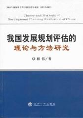 我国发展规划评估的理论与方法研究(仅适用PC阅读)