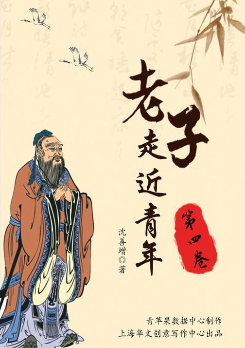 老子走近青年(第四卷)