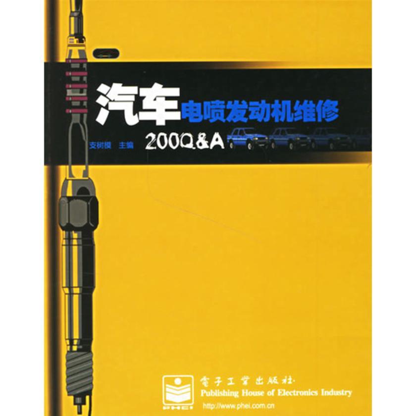 汽车电喷发动机维修200 Q&A(仅适用PC阅读)