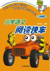 新课标小学语文阅读快车.二年级.下(仅适用PC阅读)