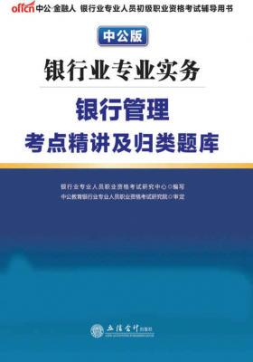 中公版银行业专业人员初级职业资格考试辅导用书:银行业专业实务银行管理考点精讲及归类题库