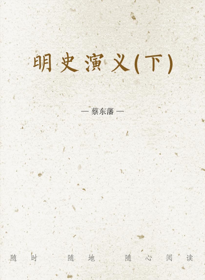 明史演义(下)