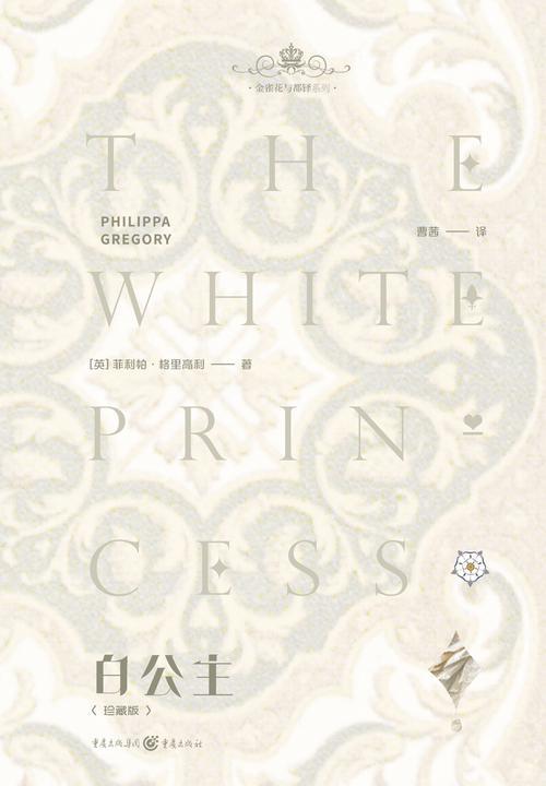 白公主(珍藏版)