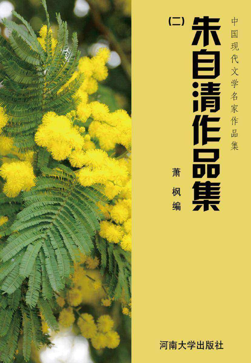 朱自清作品集(2)(仅适用PC阅读)