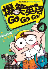 爆笑英语GO,GO,GO4