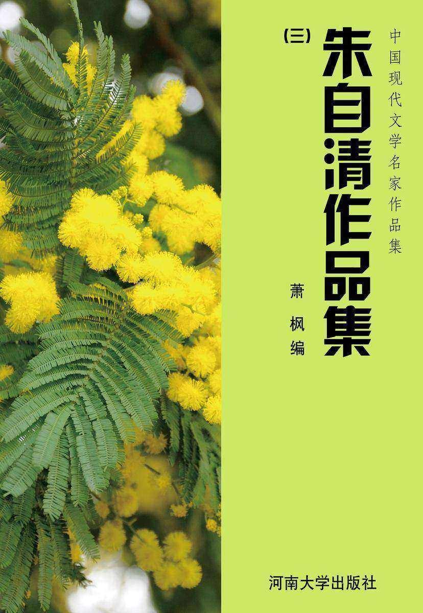 朱自清作品集(3)