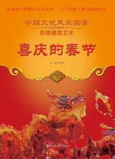 喜庆的春节