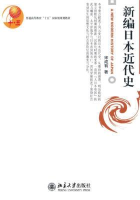 新编日本近代史(普通高等教育十五国家级规划教材)