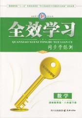 全效学习系列丛书:数学·湖南教育版·八年级下册(仅适用PC阅读)