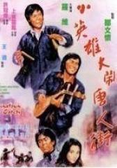 小英雄大闹唐人街 国语(影视)