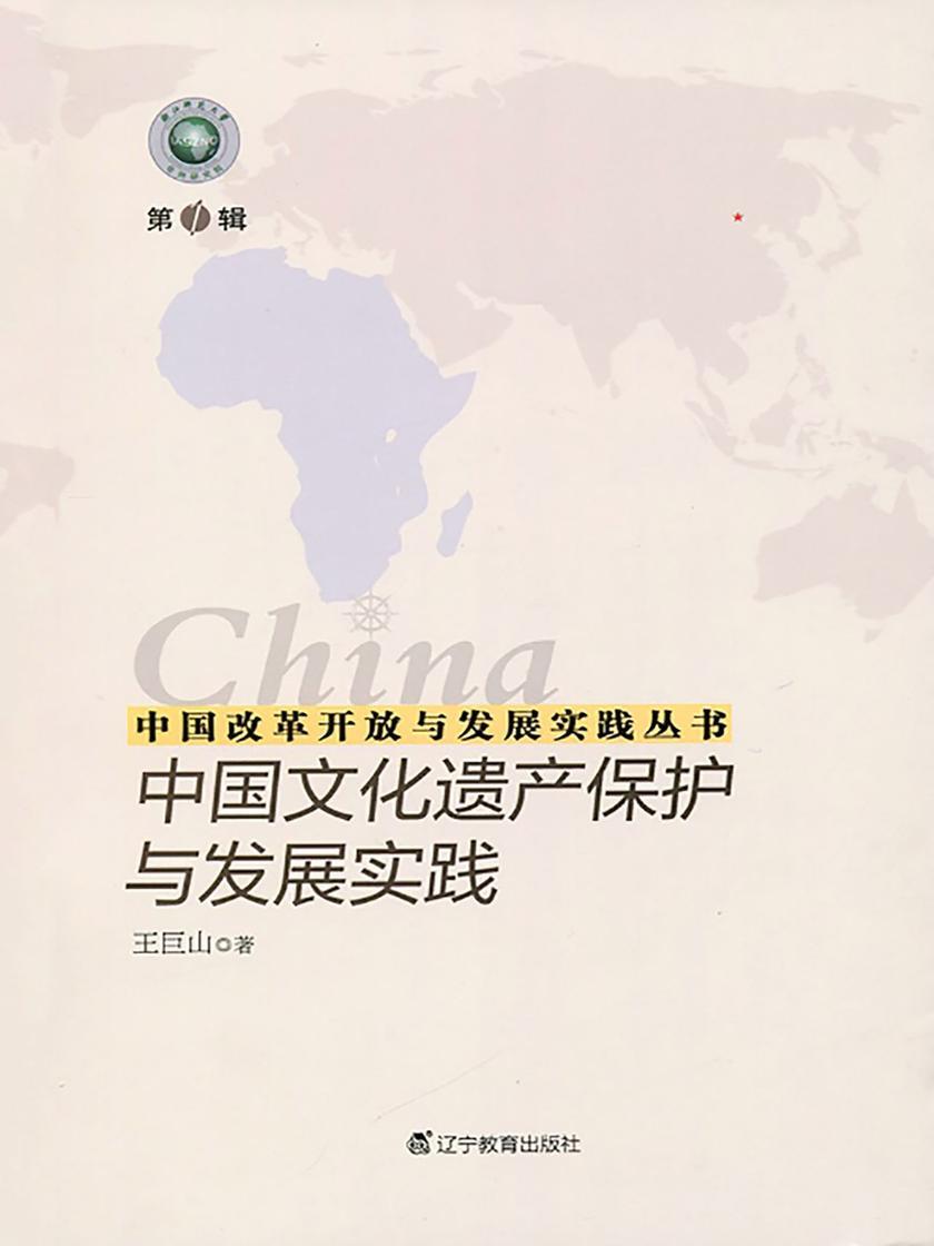 中国改革开放与发展实践丛书--中国文化遗产保护与发展实践